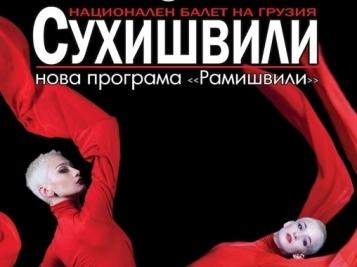 """Националния балет на Грузия """"Сухишвили"""" във Варна"""